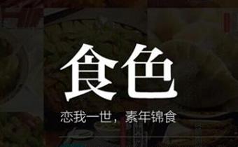 食-色 iOS + Android 手机软件开发