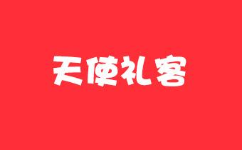 天使-礼客 iOS + Android APP开发