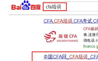 CFA培训