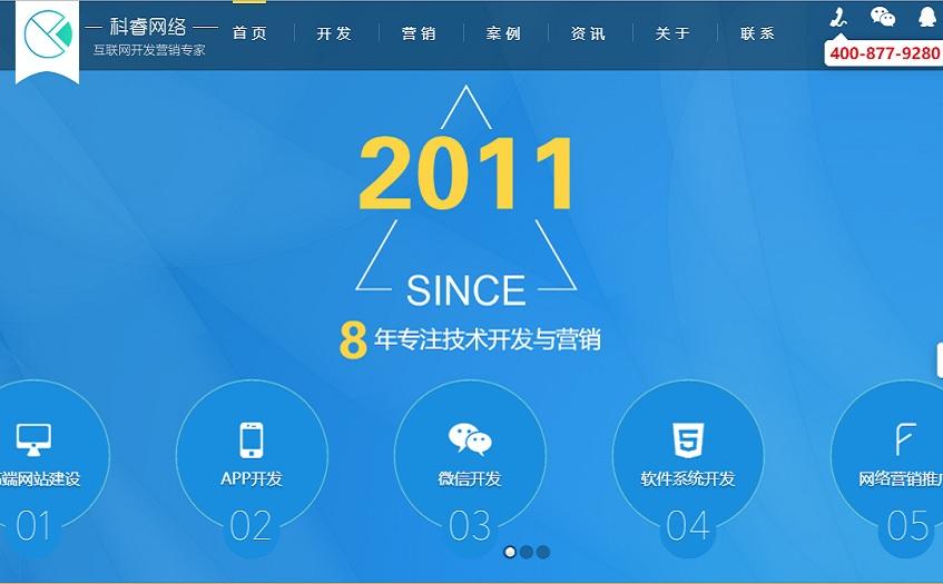 科睿网络-上海app开发公司